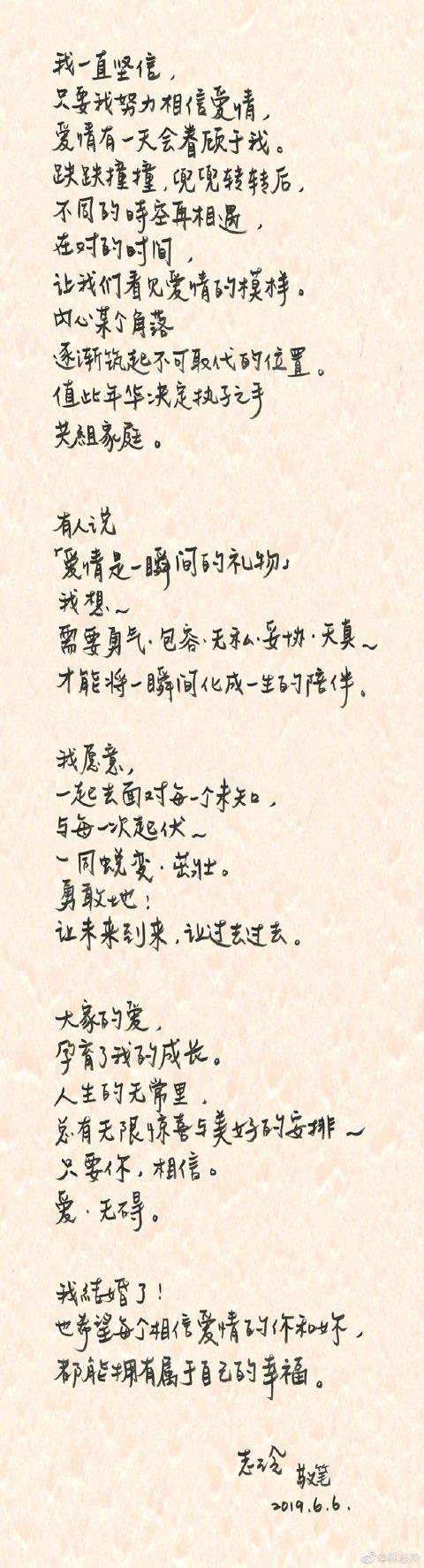 林志玲閃婚放浪兄弟成員AKIRA :「我結婚了!在對的時間,讓我們看見愛情的模樣。」