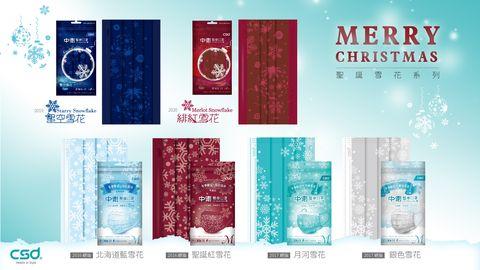 csd中衛聖誕限量口罩「緋紅雪花」「星空雪花」