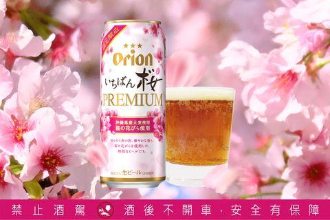 orion「櫻花生啤酒」7eleven獨家開賣!真正日本櫻花釀造,感受來自沖繩的浪漫氣息