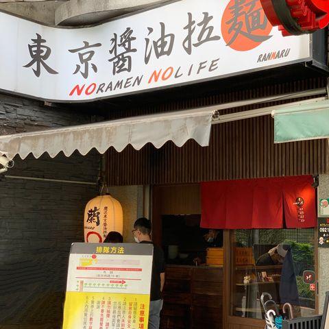 「爆量嫩叉燒、濃厚豚骨一次滿足!」台北中山區5家超人氣排隊拉麵推薦