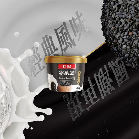桂冠湯圓變成冰?「桂冠冰菓室」神複製湯圓內餡推4款流心冰淇淋,還有楊枝甘露口味
