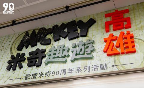 台灣華特迪士尼高雄