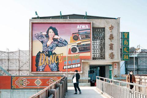 《天橋上的魔術師》中華商場