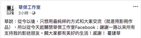 霍建華,如懿傳,古裝,退出臉書,微博,華杰工作室