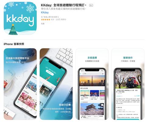 kkday,klook客路,旅遊app,自由行,訂機票,訂飯店,划算,cp值,旅行,app,ELLE走透透,agoda,expedia