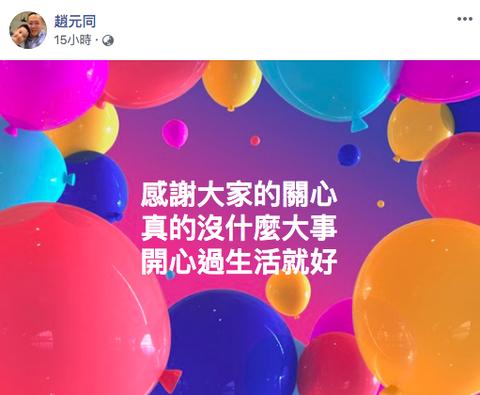 梁靜茹驚傳與結婚九年的趙元同離婚