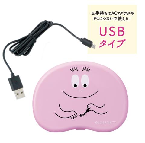 泡泡先生BARBAPAPA光療機用usb充電