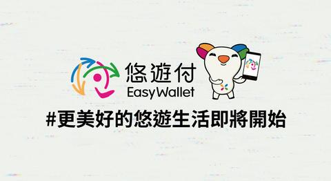 悠遊卡公司的「悠遊付」Easy Wallet App 即將啟動