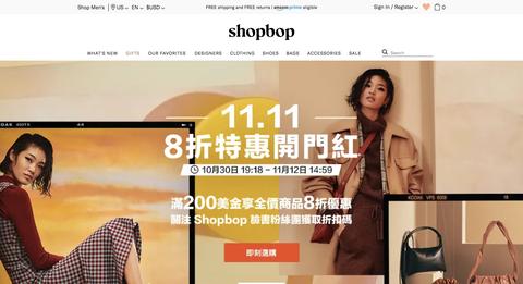 shopbop 雙11時尚購物網站折扣、優惠序號