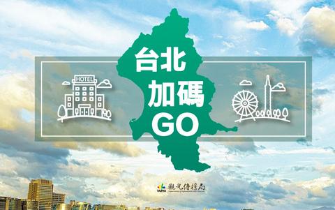台北旅遊補助怎麼用?「台北加碼go」全台民眾都能申請!申請、使用時間懶人包