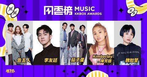kkbox音樂風雲榜「第二波」表演嘉賓公布!魏如萱、茄子蛋、李友廷輪番引爆北流