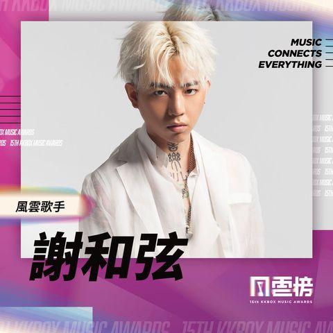 2020 KKBOX 風雲榜歌手名單