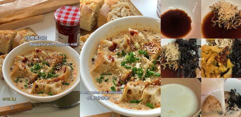 清冰箱豆漿食譜:法國長棍麵包版鹹豆漿