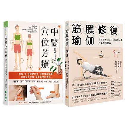 舒緩身心靈的療法總整理!《筋膜修復瑜珈》、《中醫穴位芳療》等9本「居家自我修復療法」書籍推薦!