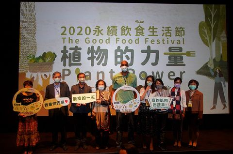 蔬食七日大挑戰 永續飲食生活節
