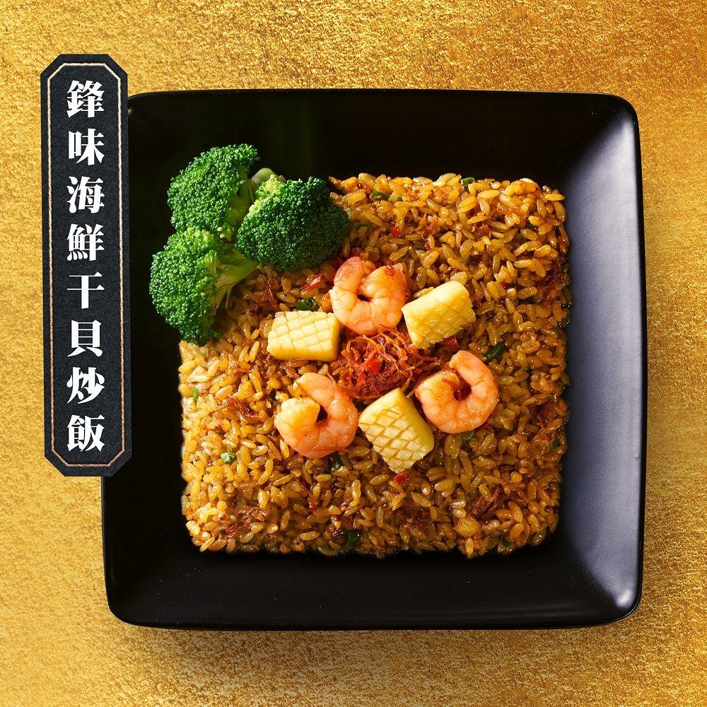 鋒味海鮮干貝炒飯