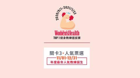 women's health年度教練選拔