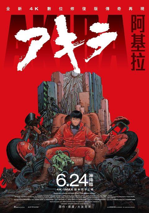 神預言「2020東京奧運中止」的《阿基拉》即將重映!經典動畫電影竟淪為「好萊塢最大詛咒」?