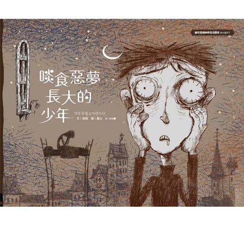 《雖然是精神病但沒關係 》劇中繪本推出中文版!一次收藏《啖食惡夢長大的少年》、《喪屍小孩》