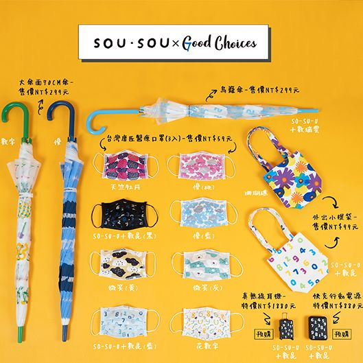 好想去日本!7eleven限定京都sou・sou日用品療癒來襲 全球獨家sou・sou口罩、初登場3c週邊15款商品在7eleven一次蒐藏