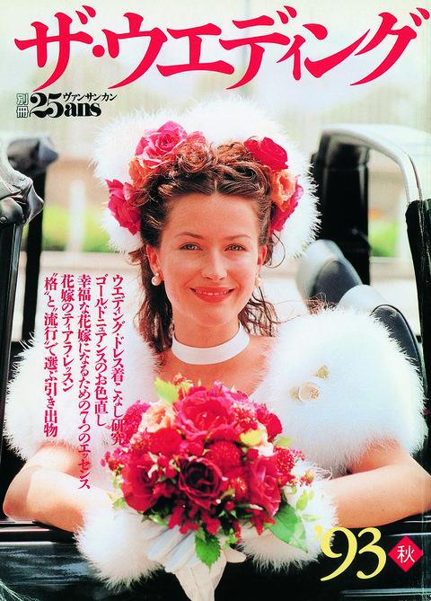 ザ・ウエディング'93秋号表紙