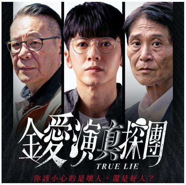繼《靈異街11號》後,李國毅、喜翔二度合作《金愛演真探團》