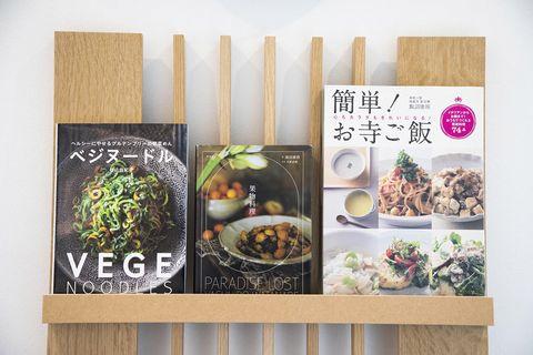 玄米菜食、腸活の本
