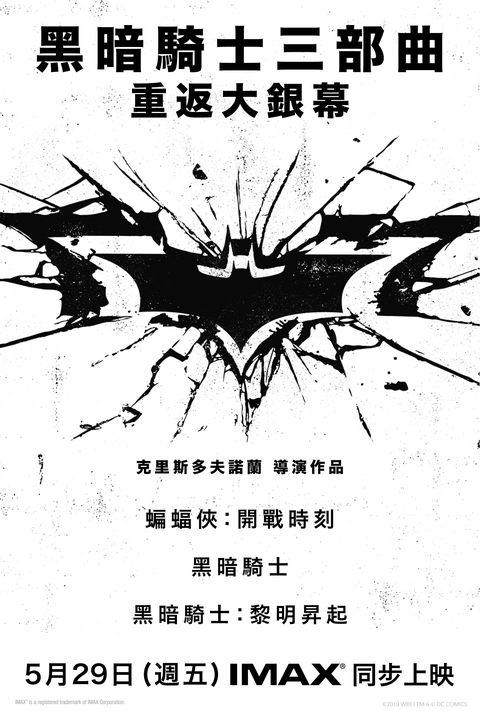 蝙蝠俠 黑暗騎士