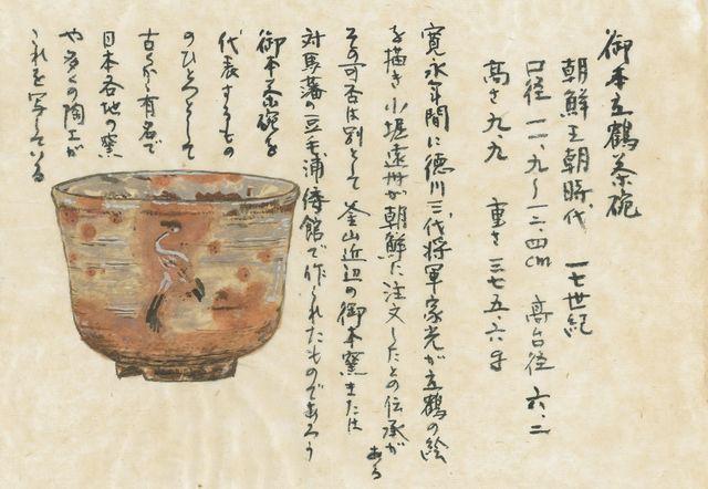 《御本立鶴茶碗》野村美術館蔵