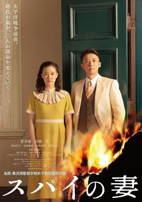 《間諜之妻》假背叛、真愛情:蒼井優、高橋一生相愛相殺的懸疑大作