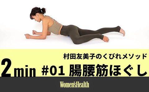 Arm, Leg, Abdomen, Joint, Thigh, Physical fitness, Shoulder, Exercise, Knee, Pilates,