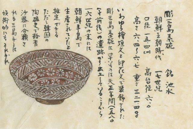 彫三島茶碗 銘 池水 朝鮮王朝時代 17世紀 野村美術館蔵