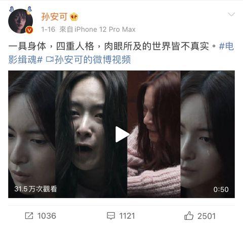 【明星幕後】10件事認識《緝魂》四重人格戲精「李燕」孫安可!