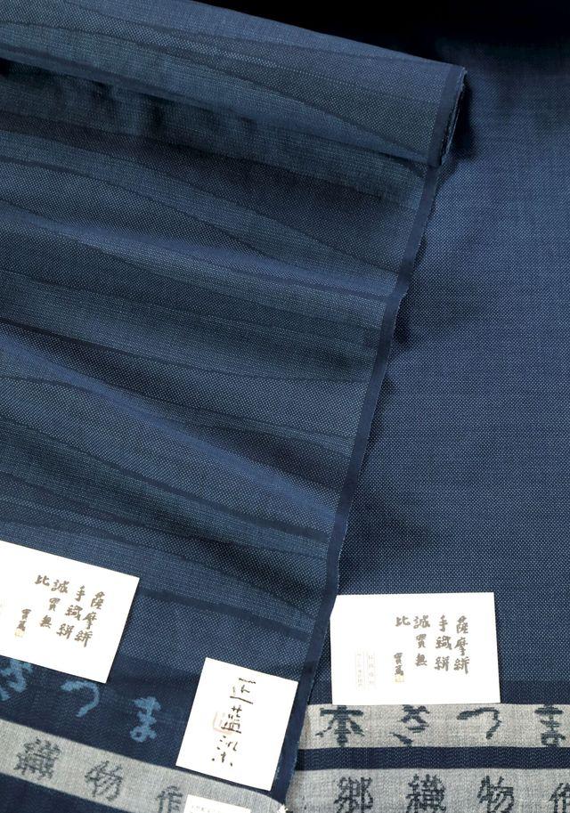 東郷織物「薩摩絣」