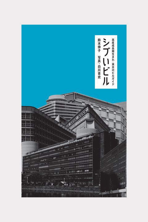 Text, Architecture, Font, House, Illustration, Paper, Roof, Building, Book cover,