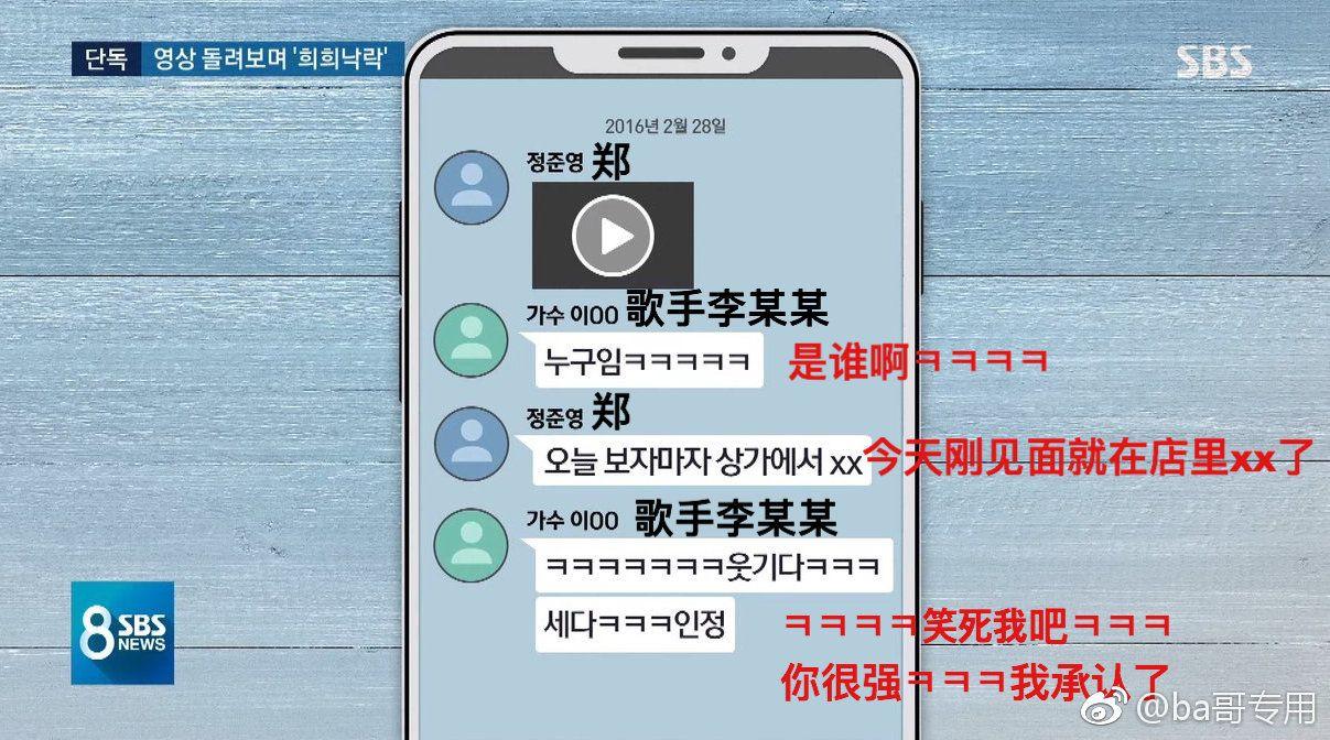 南韓BIGBANG勝利(本名李昇炫)一直以來花邊新聞不斷,近日更因開設的夜店發生暴力事件而遭到輿論撻伐,警方調查時更發現勝利手機有個群組,內容充滿性愛影片的鹹濕對話,並於11日下午公開部份對話內容,這成為壓垮他的最後一根稻草,勝利也一夕之間成為全韓公敵,在對話內容曝光後即刻在IG上宣布退出演藝圈,試圖想為BIGBANG和YG止血。但事情卻不只如此,在勝利的「老司機群組」中,警方發現了鄭俊英,所以這把火便延燒到歌手鄭俊英(정준영)身上。鄭俊英曾多次在群組炫耀並分享與他發生關係的女性偷拍影片與照片,鹹濕對話曝光後令網民驚呼「有夠渣」!甚至連朴韓星老公、FTISLAND崔鐘訓、HIGHLIGHT龍俊亨都相繼受到懷疑。