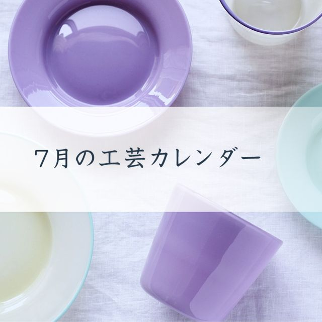 ecruプラスhm/しぶや黒田陶苑/ぶどうのたね/横浜髙島屋