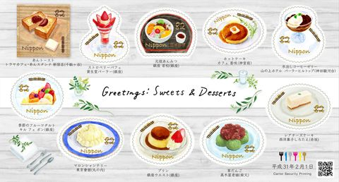 日本推超Q「甜點郵票」嚴選「東京20間超級名店」!不能錯過的經典甜點+伴手禮都在這裡了!