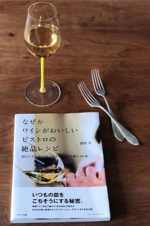 Stemware, Wine glass, Champagne stemware, Glass, Tableware, Drinkware, À la carte food, Fork, Cutlery, Menu,