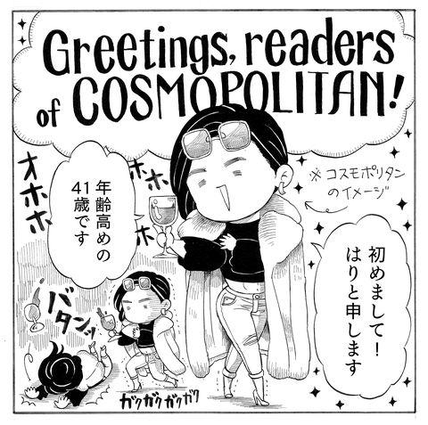 ロシア生まれカナダ育ちのパートナーと日本で暮らす、元漫画家志望のはりさんの新連載がスタート! 2010年にひょんなことから彼と出会い、今では彼の影響で筋トレを始めた筋トレマニアに。思わず笑顔になる、国際恋愛や日常生活で見つけた出来事やをお届けします♡