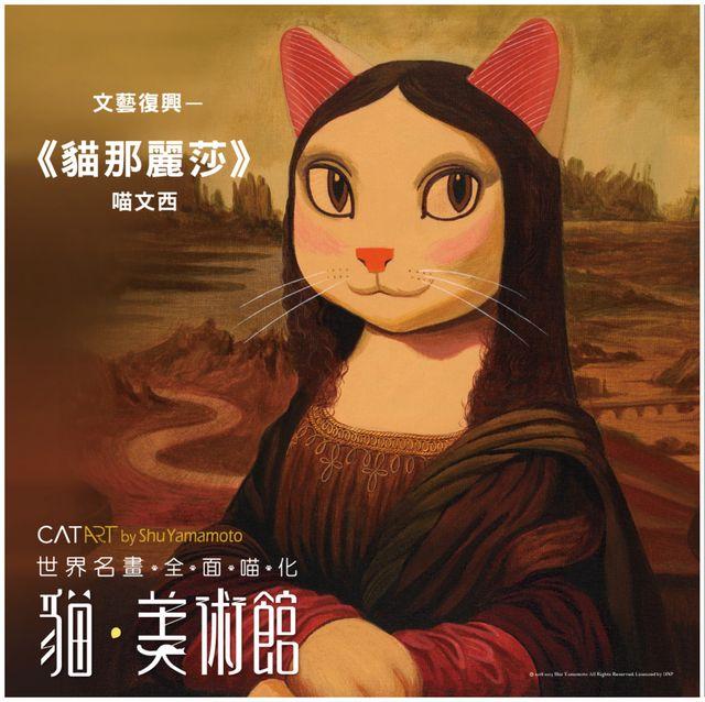 貓•美術館世界名畫