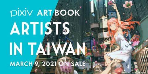 全球最大插畫・漫畫・小說創作平台pixiv 海外首展!82 位台灣參展創作者齊聚共襄盛舉