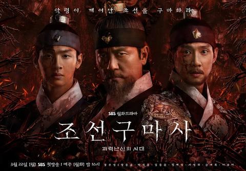 《朝鮮驅魔師》播兩集就腰斬!8億製作費付諸流水,爭議波及《哲仁王后》申惠善