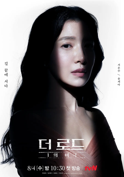 2021八月韓劇追劇時刻表!車太鉉krystal《警察課程》、金宣虎申敏兒《海岸村恰恰恰》不怕鬧劇荒