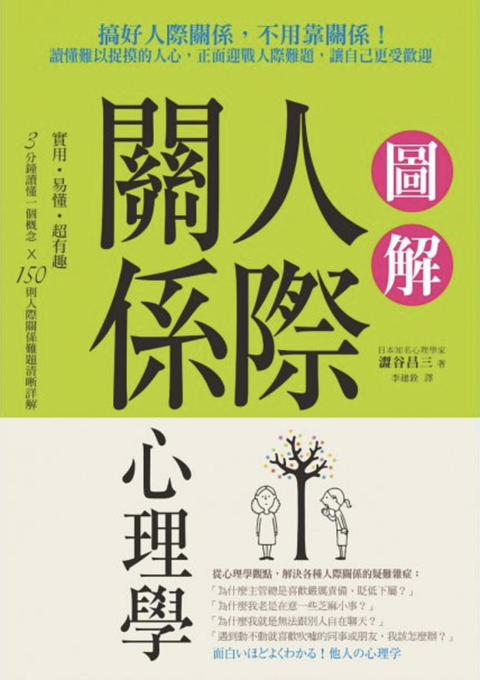 《圖解人際關係心理學》作者澀谷昌三