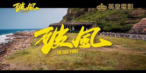 Cycling on the Big Screen in Hong Kong