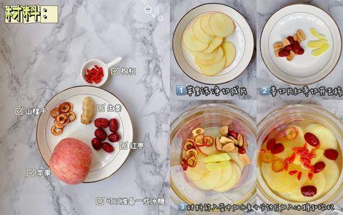蘋果山楂減脂茶