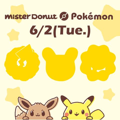 台灣mister donut將推出寶可夢皮卡丘甜甜圈