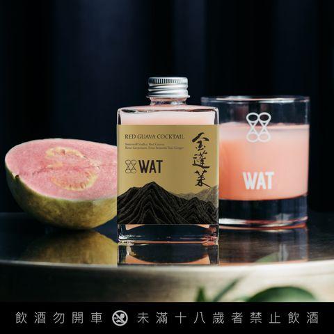 wat聯名金蓬萊推出「紅心芭樂雞尾酒」!wat首支佐台菜瓶裝調酒,價錢&開賣日期這裡看