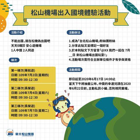 松山機場推出「出入境體驗活動」太幽默啦!旅遊方案和參加辦法一次整理
